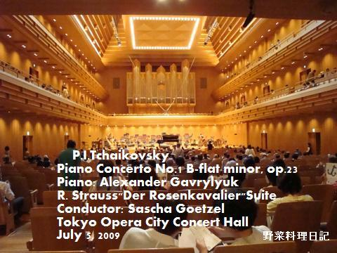 tokyo opera city Alexander Gavrylyuk Jul 5 09