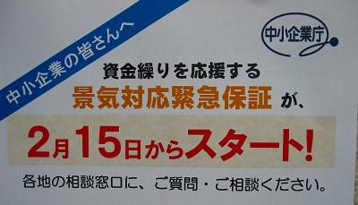 s-IMG_1063中小企業庁