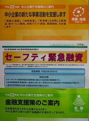 s-IMG_1124_1金融支援