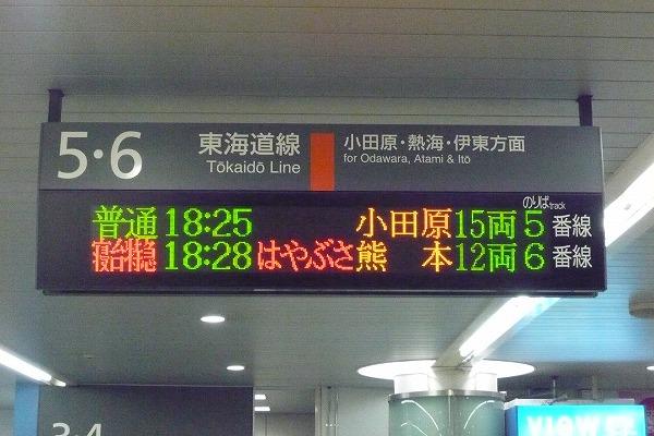 fujibusa0903130013.jpg