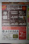 地方紙広告
