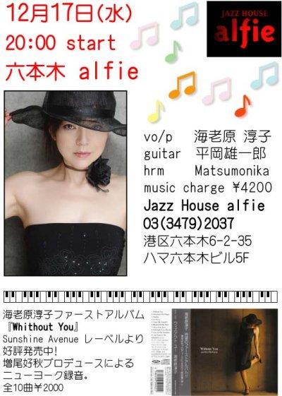 20081217_alfie_02.jpg