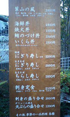 081230_1508~魚寅メニュー