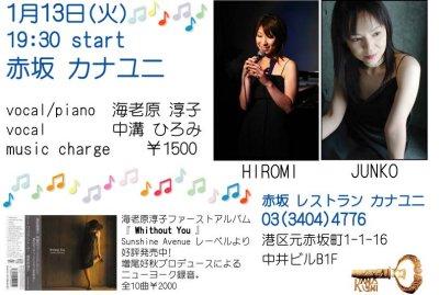20090113_kanayuni.jpg
