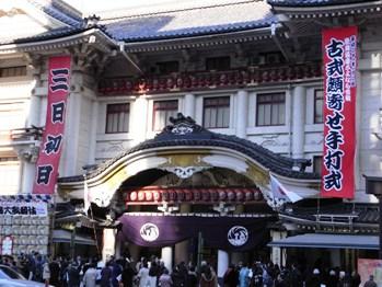 歌舞伎座「顔寄せ手打式」