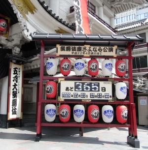歌舞伎座カウントダウンイベント
