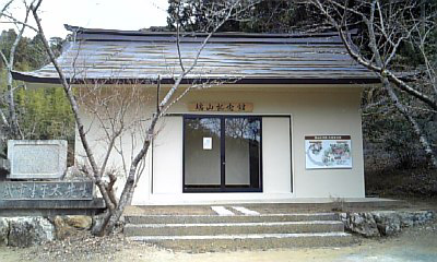 瑞山記念館
