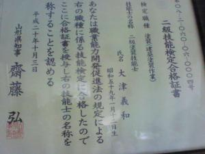 20090121235738