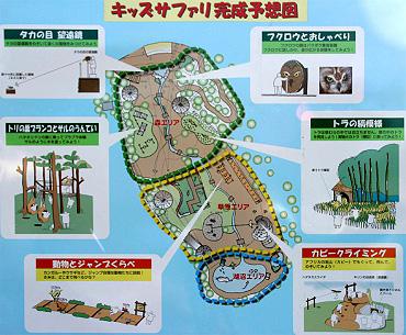 キッズサファリ フルオープン-2