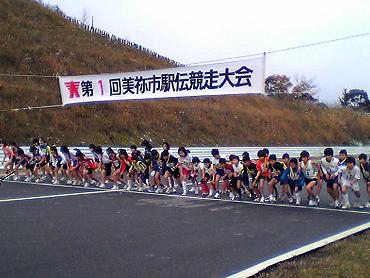 第1回美祢市駅伝競走大会-2