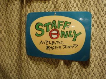 anatamo_staff