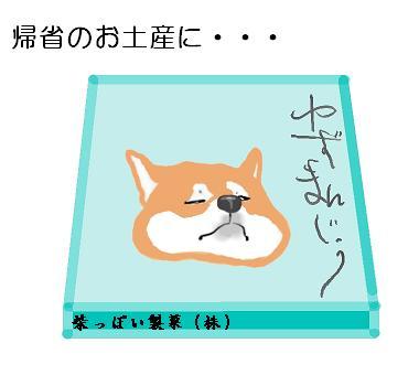 柚さん絵1まんじう字入り