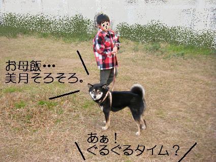 みんなで散歩!(01 01)10
