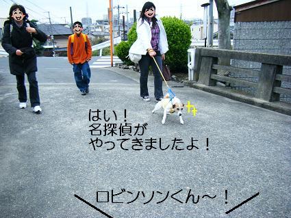 遠足(03 27)4