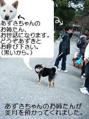 遠足(03 27)3