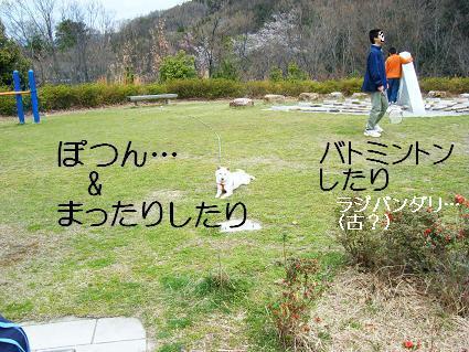遠足キャスト(03 27)12