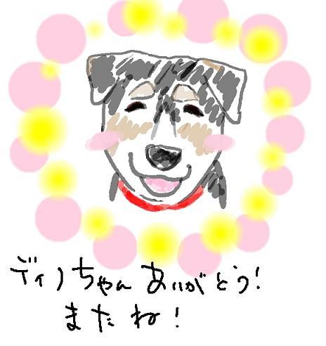 コピー (2) ~ ディノちゃん1223416426[1]絵1字入り