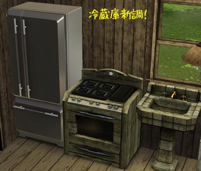 冷蔵庫新調