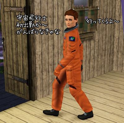 宇宙飛行士初出勤