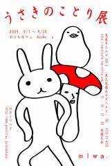 うさきのことり展-05