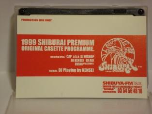 1999shiburai.jpg