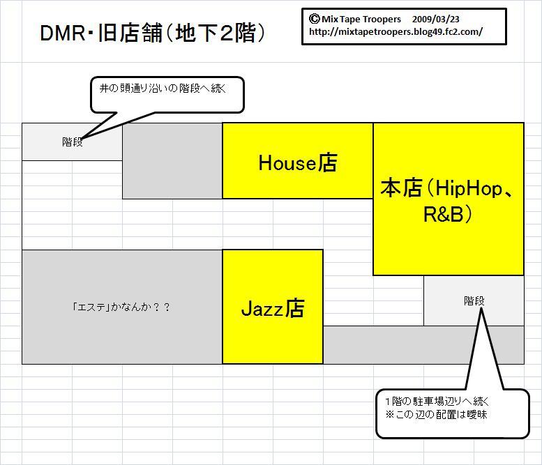 dmr_0002.jpg