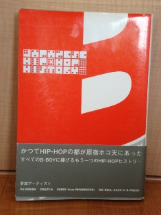 japanese_hiphop_history