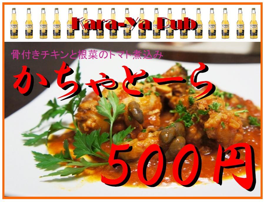 menu_cacciatora.jpg