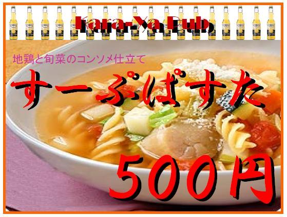 menu_soup_pasta.jpg