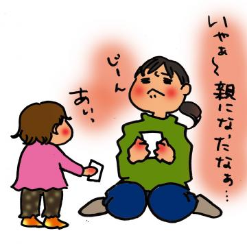 otoshidama_convert_20100211235634.jpg