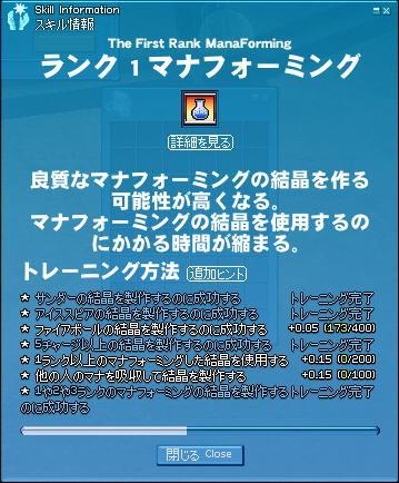 mabinogi_2009_03_19_003.jpg