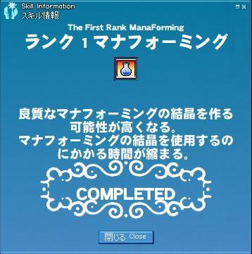 mabinogi_2009_03_20_012.jpg