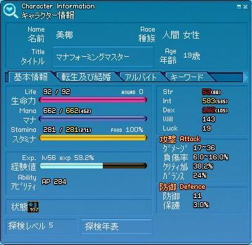 mabinogi_2009_03_20_013.jpg