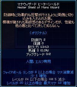 mabinogi_2009_03_25_024.jpg