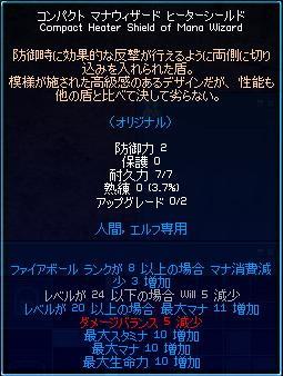 mabinogi_2009_03_30_001.jpg