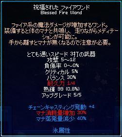 mabinogi_2009_04_09_007.jpg