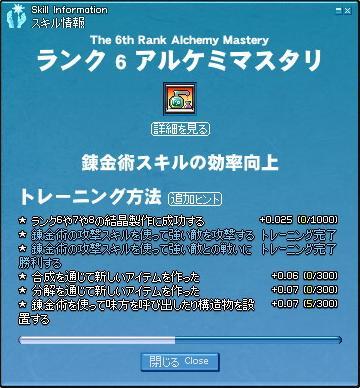 mabinogi_2009_05_05_002.jpg