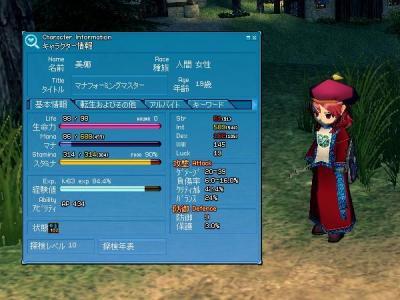 mabinogi_2009_05_06_029.jpg