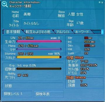 mabinogi_2009_05_09_002.jpg