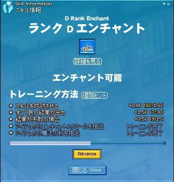 mabinogi_2009_05_15_001.jpg