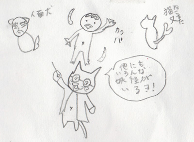 youkaijiyuu.jpg