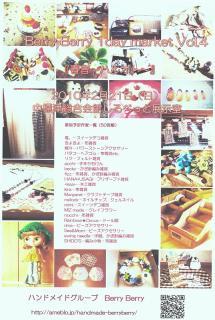 Vol.4フライヤーB5