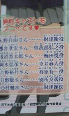 hatsu4.jpg