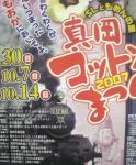 071007tochigi01.jpg