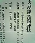 200611yasukuni25.jpg