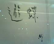 hoshinotetsuro.jpg