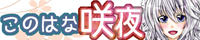 sakuya_ba01.jpg