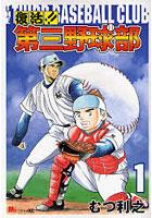 『名門!第三野球部』