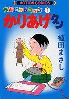 日本漫画家協会賞