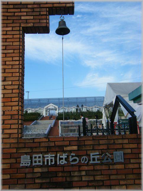 島田ばら園